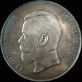 <b>«</b><b>В честь открытия императорского Николаевского университета в Саратове. 1909»</b>