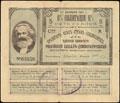 Одесса. Комитет Российской социал-демократической партии (объединенных меньшевиков). 6% облигация 5 рублей 1917 г.