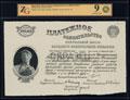 Платежное обязательство Центральной кассы НКФ РСФСР 250 рублей золотом 1923 г.