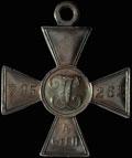 Георгиевский крест IV степени № 795 262