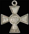 Георгиевский крест IV степени № 743 316