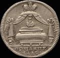 «На смерть Петра I. 28 января 1725»
