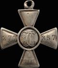 Георгиевский крест IV степени № 277357