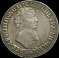 1 рубль 1705 г.