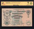 Северная Россия. Кредитный билет 25 рублей 1919 г.