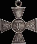 Георгиевский крест IV степени № 70 788
