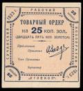 Сучан. Рабочий кооператив «Углекоп». Товарный ордер 25 копеек золотом 1923 г.
