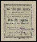 Черкассы. Свято-Троицкий храм. Церковная марка 5 рублей 1919 г.