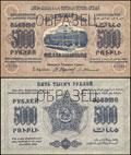 Федерация Советских Социалистических республик Закавказья. Денежный знак 5 000 рублей 1923 г.