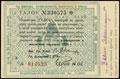 Газета «Гудок». Талон на право получение 1/2о части выигрыша Облигации 6% выигрышного займа 1922 г.