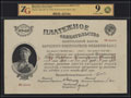 Платежное обязательство Центральной кассы Наркомфина СССР 250 рублей золотом 1924 г.