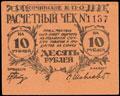 Сочи. Единое потребительское общество. Расчетный чек 10 рублей