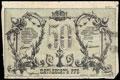 Семиречье. Кредитный билет 50 рублей 1918 г.