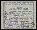 Брацлав. Уездная Земская касса мелкого кредита. Чек 50 карбованцев 1920 г.