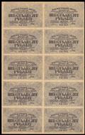 Расчетный знак РСФСР 60 рублей 1919 г.