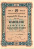 Четвертый государственный 8% внутренний заем 1928 г. Облигация в 100 рублей
