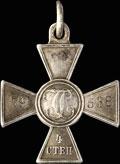 Знак отличия военного ордена Святого Георгия IV степени № 79538