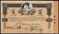 Благовещенск. Торговый дом Кунст и Альберс. Обязательство 1 рубль 1918 г.