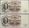 Билет Государственного банка СССР 100 рублей 1947 г. Лот из 2 шт.: