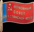 Знак «Верховный Совет Дагестанской АССР»