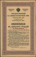 Государственный 5 ½ % военный краткосрочный заем 1916 г. Облигация 500 рублей