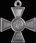 Георгиевский крест IV степени № 572591
