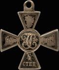 Знак отличия военного ордена Святого Георгия IV степени № 52853
