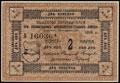 Голутвин (Коломна). Общество потребителей при Коломенском машиностроительном заводе. Контрмарка 2 копейки 1916 г.