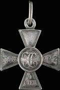 Георгиевский крест IV степени № 45442