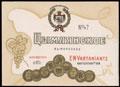 Е.Н. Вартаньянц. Вино «Цымлянское»
