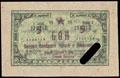 Якутская АССР. Наркомторгпром. Бон 5 рублей 1924 г.