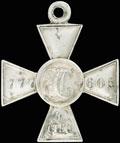 Георгиевский крест IV степени № 777605