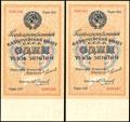 Лот из двух Государственных казначейских билетов СССР 1 рубль золотом 1924 г.: