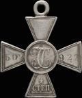 Георгиевский крест IV степени № 507 922