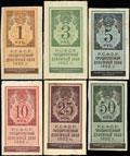 Государственный денежный знак РСФСР 1922 г. (тип гербовой марки). Лот из 6 шт.: