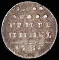 Гривенник 1734 г.