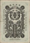 Японская оккупация Дальнего Востока. Императорское Японское правительство. 1 йена 1918 г.