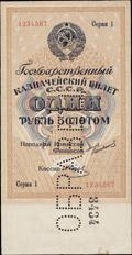 Государственный казначейский билет СССР 1 рубль золотом 1924 г.
