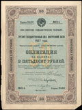 Третий государственный 8% внутренний заем 1927 г. Облигация в 50 рублей