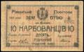 Ровно. Уездное земство. Разменный денежный билет 10 карбованцев 1919 г.