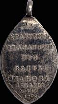 «За взятие крепости Очаков. 6 декабря 1788»