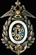 Знак 55-го пехотного Подольского полка