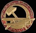 Знак Общества друзей воздушного флота Туркменистана