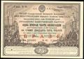 Третий государственный внутренний выигрышный заем индустриализации народного хозяйства СССР. 1/2 часть облигации на сумму 25 рублей 1929 г.
