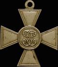 Георгиевский крест без степени