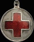 Медаль Красного Креста «В память Русско - -японской войны 1904-1905 гг.»