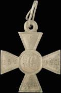 <b>Георгиевский крест IV степени № 1254 058</b>
