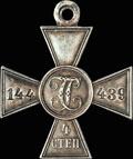 Знак отличия военного ордена Святого Георгия IV степени № 144 439