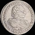 Полтина 1721 г.