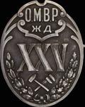 Знак служащих Виндаво-Рыбинской железной дороги.